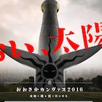 おおさかカンヴァス2016(株式会社人間)コピー