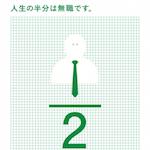 ゆうちょ銀行ポスター(個人)企画 / コピー