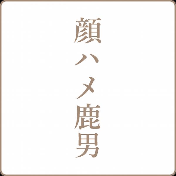 shikaotoko