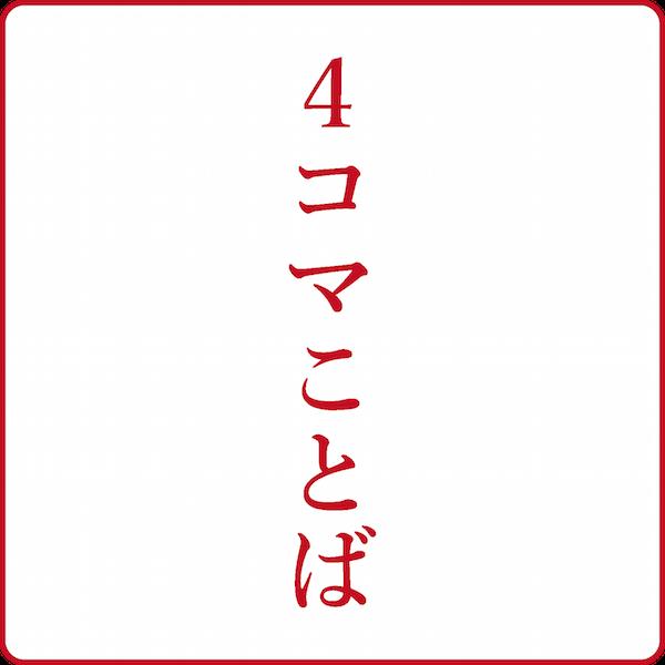 4koto