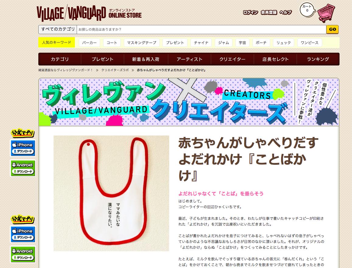 kotobakake_store