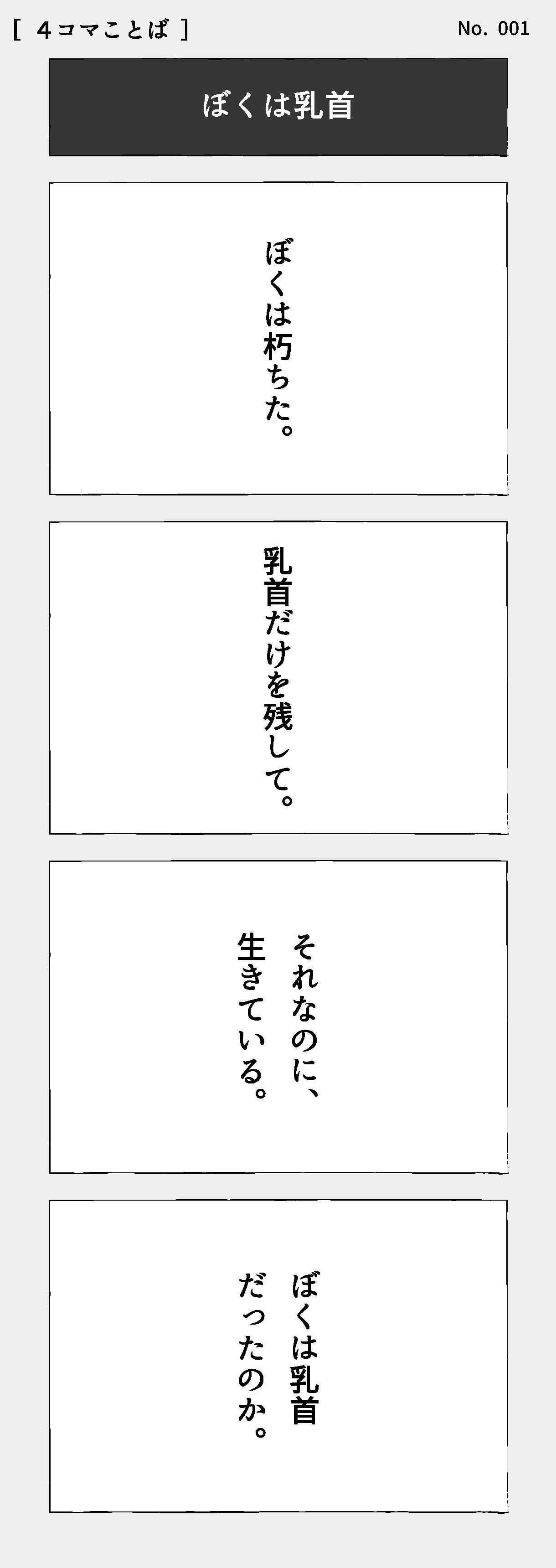 yonkoto001f