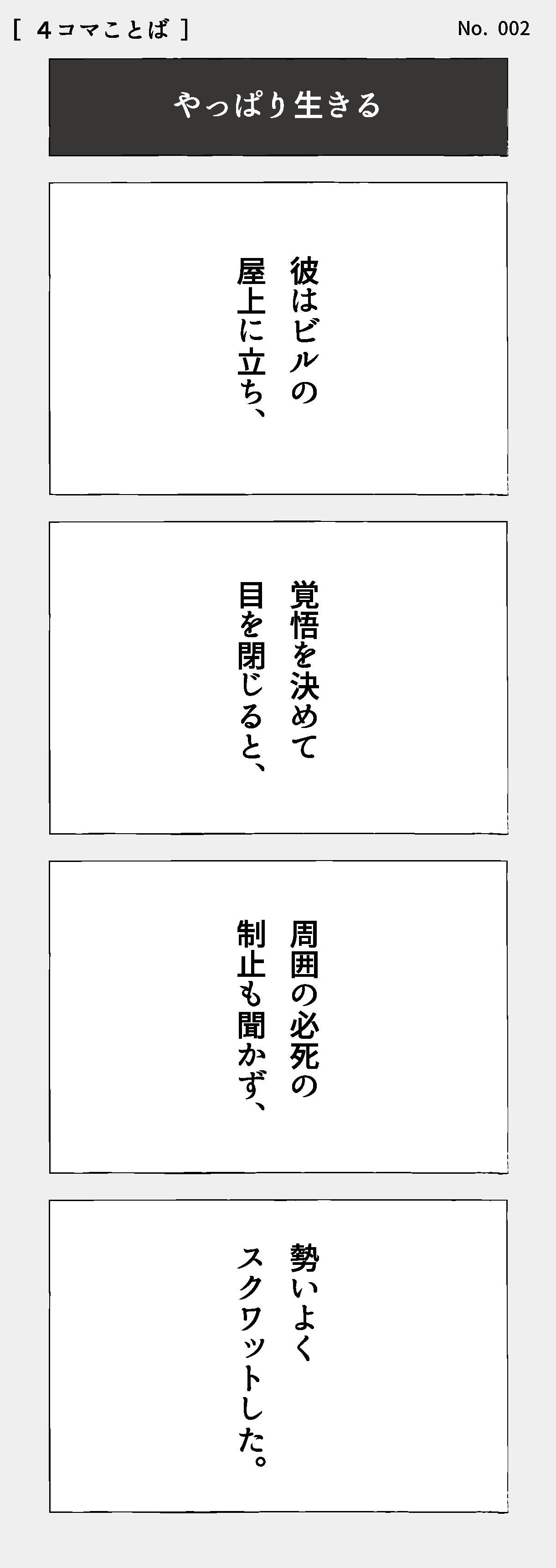 yonkoto002