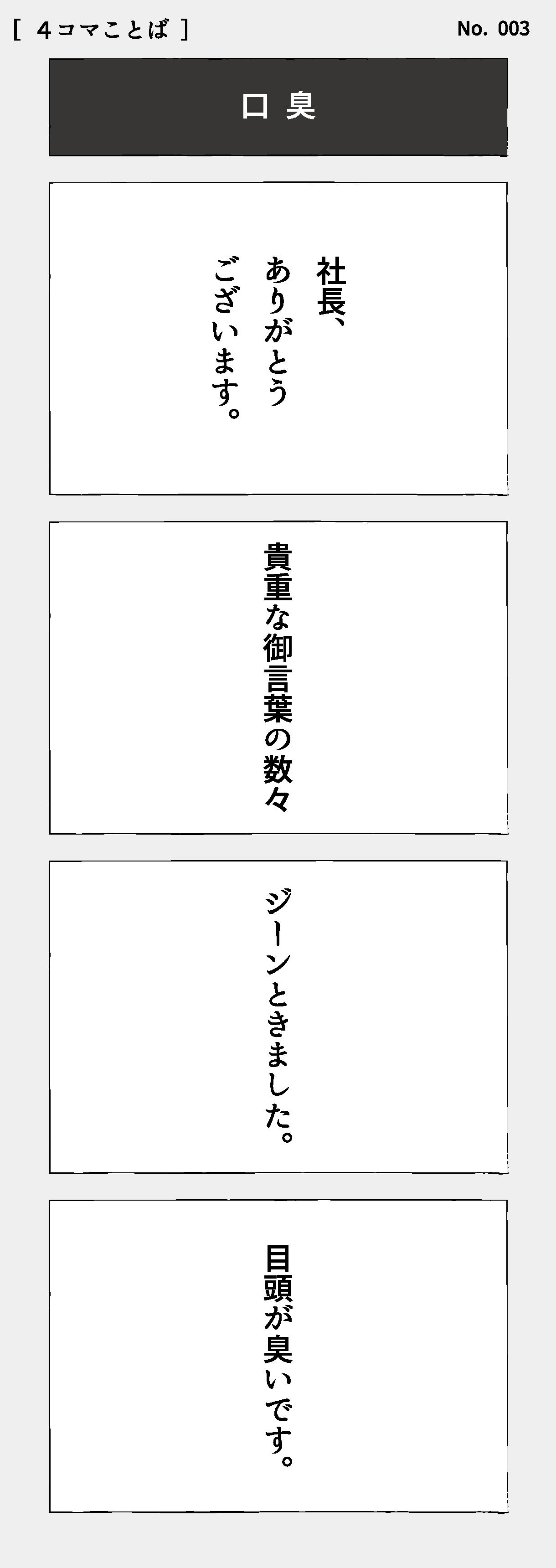 yonkoto003b