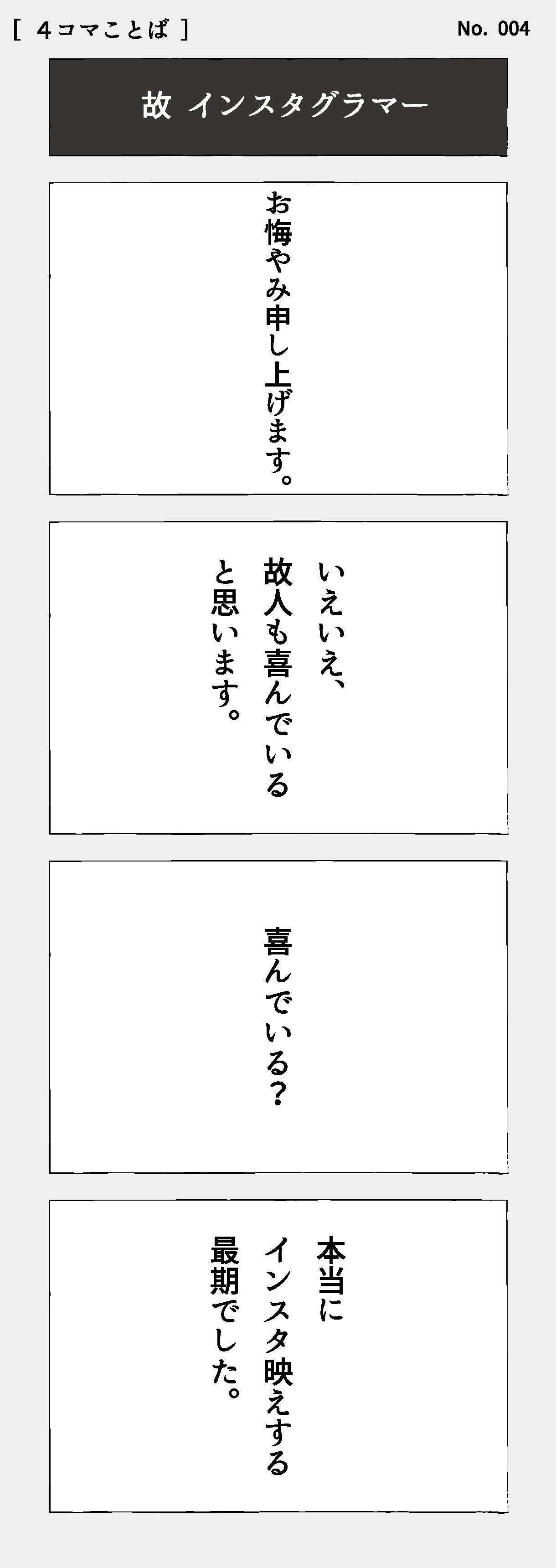 yonkoto004