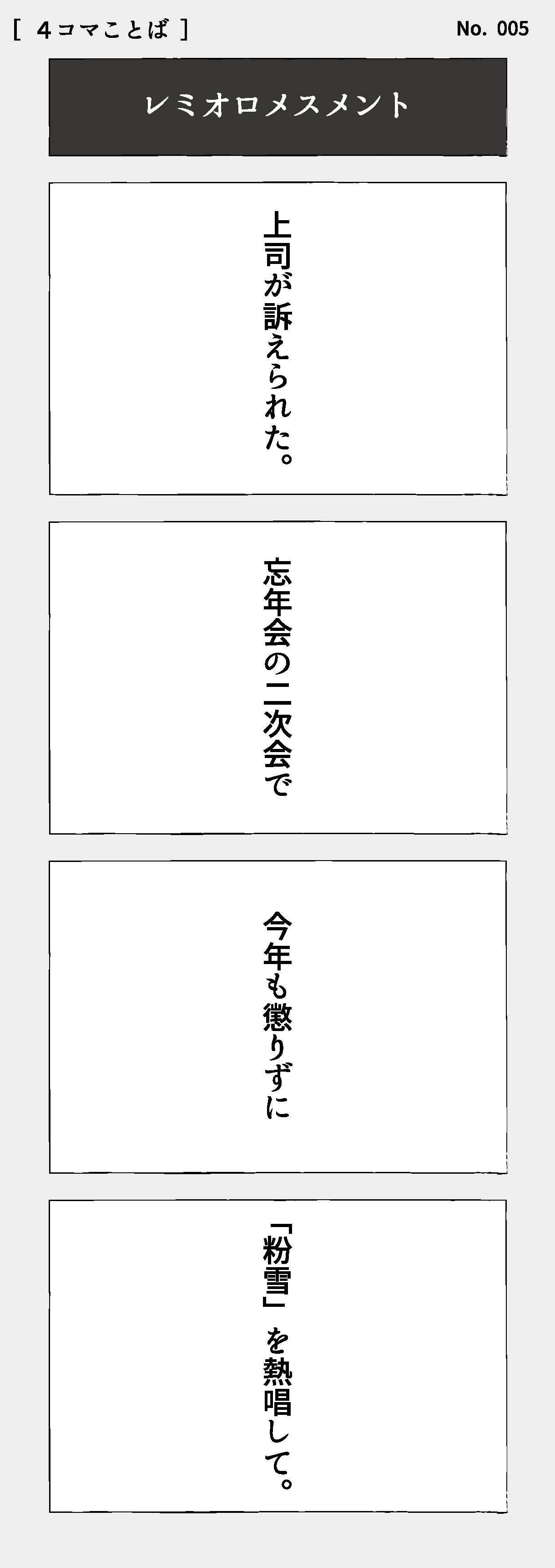 yonkoto005